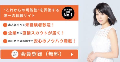 Re:就活-公式サイト