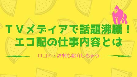 TVメディアで話題沸騰!エコ配の特徴・仕事内容・口コミ評判について紹介!