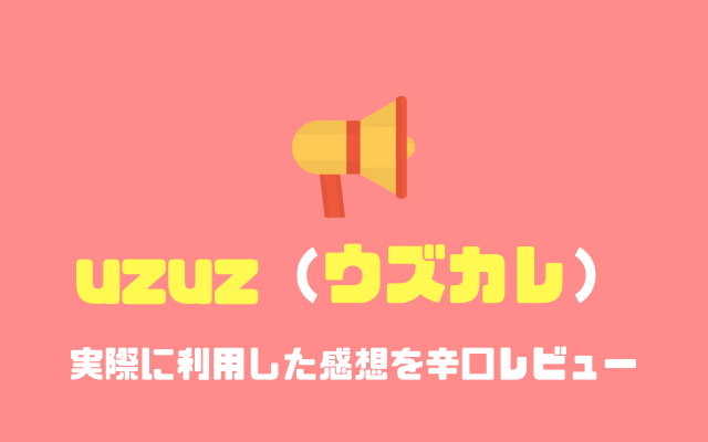 uzuz(ウズウズカレッジ)を実際に利用した感想を辛口レビュー-口コミ評判についても紹介