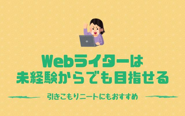 Webライターになるには-初心者でも未経験ニートでも目指せる!