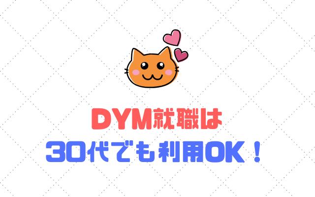 DYM就職-30代-利用OK