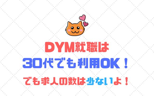 DYM就職は30代でも利用OK!35歳までの求人があるけど数は少ないよ!