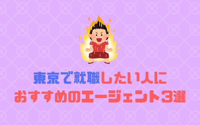 地方から上京して東京で就職したい人におすすめのエージェント3選!