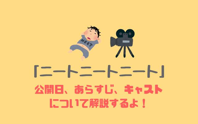 映画「ニートニートニート」-公開日・あらすじ・キャストについて解説