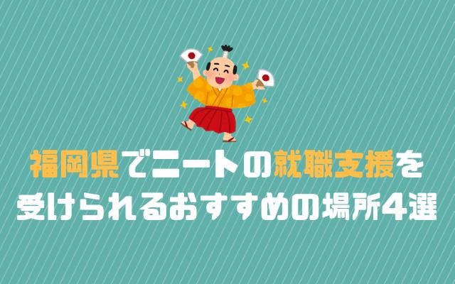 福岡県でニートの就職支援を 受けられるおすすめの場所4選