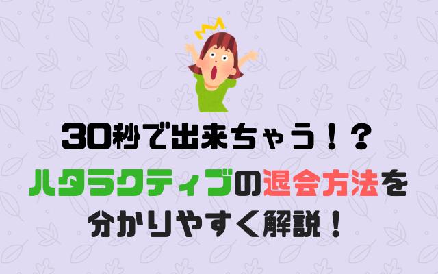 ハタラクティブの退会方法(解約方法)を分かりやすく解説!