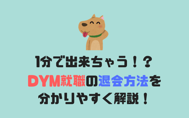 DYM就職の退会方法(解約方法)を分かりやすく解説