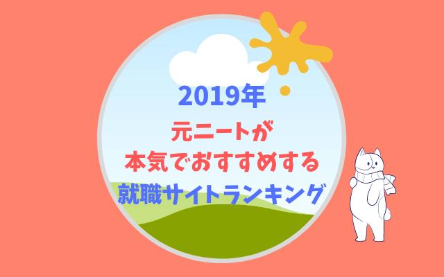2019年-元ニートがおすすめする就職サイトランキング