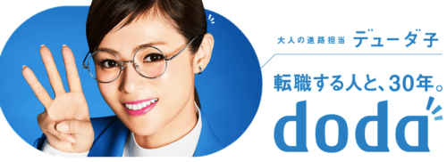doda-公式