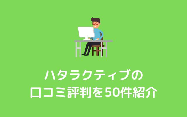 ハタラクティブ-口コミ評判