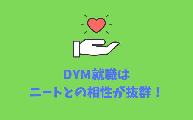 DYM就職-ニート-おすすめ