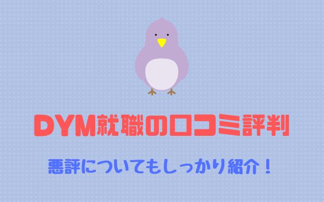 DYM就職-ニート