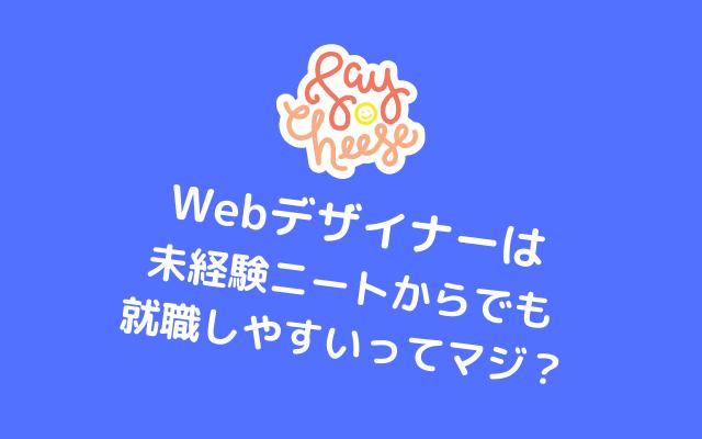 Webデザイナー-未経験ニート-就職