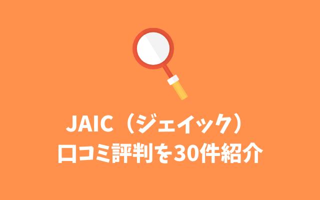 JAIC(ジェイック)-口コミ評判
