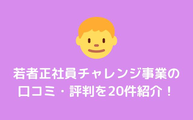 若者正社員チャレンジ事業-口コミ評判