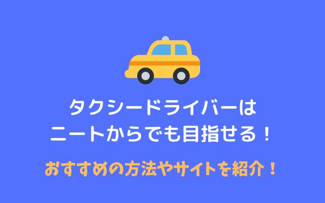 タクシードライバー-ニート-就職