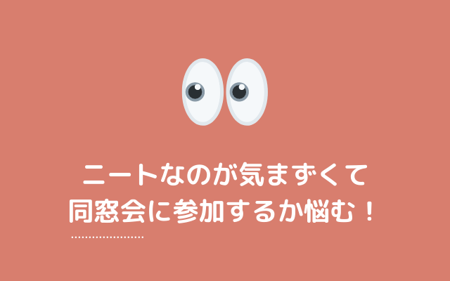 ニート-同窓会