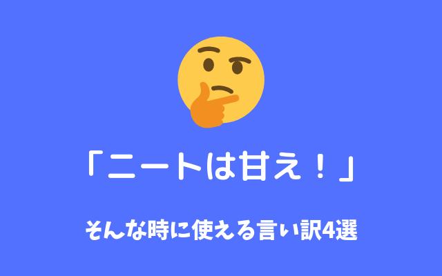 ニート-甘え-言い訳